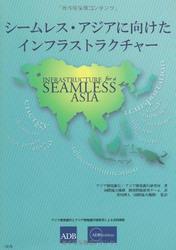 シームレス・アジアに向けたインフラストラクチャー