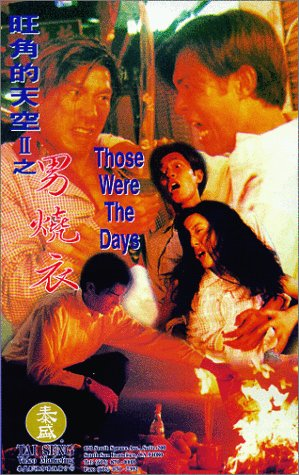 Those Were the Days [VHS] [Import]