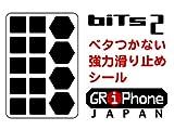あらゆる小物の強力滑り止めシール GRiPhone Bits グリフォン・ビッツ2 (ブラック)