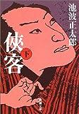 侠客 (下巻) (新潮文庫)