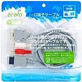 エコラシリーズ05『Wii用D端子ケーブル』