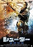 シューター 無限射程 [DVD]