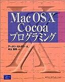 Mac OS X Cocoaプログラミング