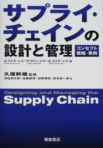 サプライ・チェインの設計と管理―コンセプト・戦略・事例