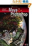 Maya & Photoshop�\��ۓI�ȃO���t�B�b�N�X�����@
