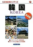 韓国 (わがまま歩きツアーズ)