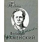 Проза поэта by Василий…