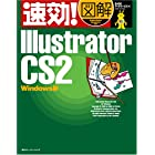速効!図解 Illustrator CS2 Windows版