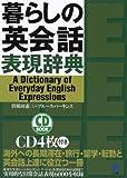 暮らしの英会話表現辞典 (CD book)