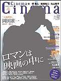 Cinema★Cinema (シネマシネマ) No.39 2012年 9/14号 [雑誌]
