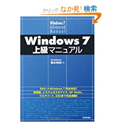 Windows 7 �㋉�}�j���A��