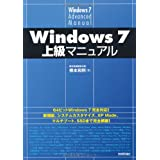 Windows 7 �㋉�}�j���A�����{ �a���ɂ��