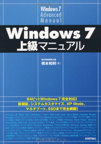 Windows 7 ���ޥ˥奢��