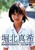 堀北真希 DVD 「ひこうきぐも」