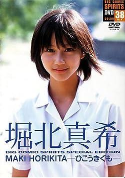 堀北真希 -ひこうきぐも- [DVD]