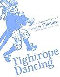 タイトロープ・ダンシング
