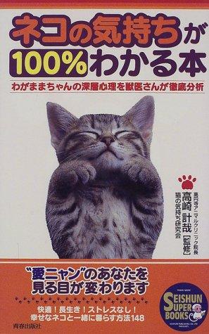 �ͥ��ε������100%�狼���� (SEISHUN SUPER BOOKS)