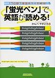「蛍光ペン」で英語が読める!