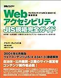 WebアクセシビリティJIS規格完全ガイド