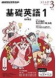 NHKラジオ 基礎英語1 2015年 3月号 [雑誌] NHKテキスト