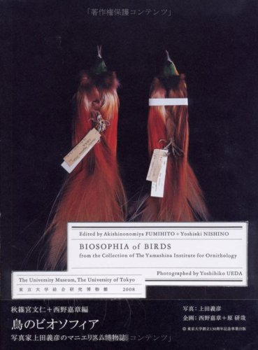 BIOSOPHIA of BIRDS(鳥のビオソフィア)