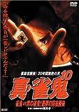 真・雀鬼(10) 雀鬼VS黒の雀鬼!悪夢の麻雀勝負 [DVD]