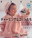 チャーミングなニットたち―春夏秋冬 (主婦の友生活シリーズ)
