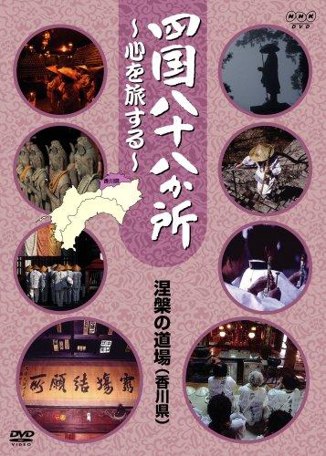 四国八十八か所 ~心を旅する~ 涅槃の道場(讃岐の国 香川県) [DVD]