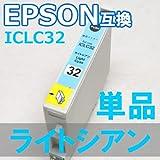 エプソン 互換インクカートリッジ IC32LC ライトシアン IC6CL32 チップ付き PM-A850/PM-A870/PM-A890/PM-D750/PM-D770/PM-D800/PM-G700/PM-G720/PM-G730/PM-G800/PM-G820対応
