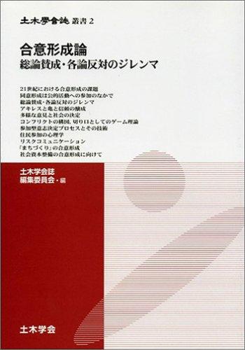 合意形成論―総論賛成・各論反対のジレンマ (土木学会誌叢書)
