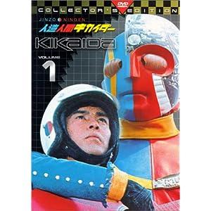 Kikaida, Vol. 1 movie