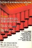 Inter Communication (インターコミュニケーション) 2006年 07月号 [雑誌]