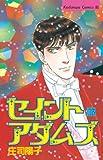 セイントアダムズ(13) (Be・Loveコミックス)