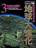 ジュニア版NHKスペシャル地球大進化―46億年・人類への旅 (3)