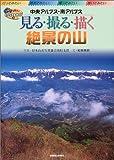 中央アルプス・南アルプス 見る・撮る・描く絶景の山 (ビジュアルガイド)