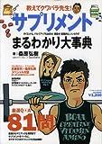 サプリメントまるわかり大事典—教えてクワバラ先生! (B.B.MOOK—スポーツシリーズ (595))