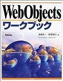 WebObjectsワークブック