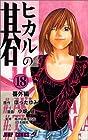 ヒカルの碁 第18巻 2002年09月18日発売