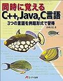 同時に覚えるC++、Java、C言語―3つの言語を例題形式で習得