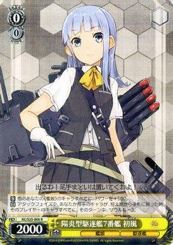 ヴァイスシュヴァルツ 陽炎型駆逐艦7番艦 初風/艦隊これくしょん(KCS25)/ヴァイス