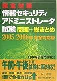 完全対策情報セキュリティアドミニストレータ試験問題+総まとめ〈2005/2006年完全対応版〉