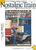 Nostalgic Train ノスタルジック・トレイン No.3 (GEIBUN MOOKS 670)