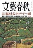 文藝春秋 2008年 07月号 [雑誌]