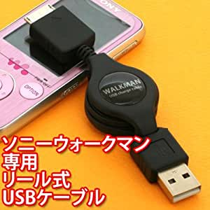 SONY WALKMAN専用 リール式USB充電ケーブル M-T401