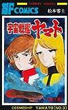 宇宙戦艦ヤマト (第3巻) (Sunday comics—大長編SFコミックス)