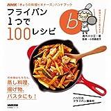Amazon.co.jp: フライパン1つで100レシピ (NHK「きょうの料理ビギナーズ」ハンドブック) 電子書籍: 高木 ハツ江, 小田 真規子: Kindleストア