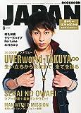ROCKIN'ON JAPAN (ロッキング・オン・ジャパン) 2014年 08月号 [雑誌]