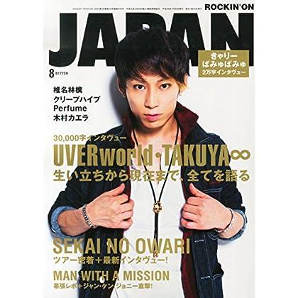 ROCKIN\\\'ON JAPAN (ロッキング・オン・ジャパン) 2014年 08月号 [雑誌]