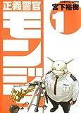 正義警官 モンジュ(1) (サンデーGXコミックス)