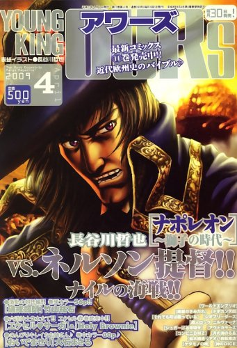 YOUNGKING OURS (ヤングキングアワーズ) 2009年 04月号 [雑誌]